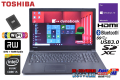 新品SSD 中古ノートパソコン メモリ8G 東芝 dynabook Satellite B65/Y Core i5 5300U (2.30GHz) Windows10Pro WiFi(11ac) マルチ Bluetooth