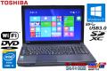 Windows8.1 リカバリ付 中古ノートパソコン 東芝 dynabook Satellite B554/M Core i3 4100M (2.50GHz) メモリ4G WiFi DVD 15.6型液晶 USB3.0 Bluetooth