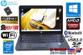 中古モバイルワークステーション HP ZBook 14 Core i7 4600U (2.10GHz) FirePro メモリ8G SSD256G Wi-Fi Bluetooth Webカメラ Windows10