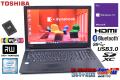 中古ノートパソコン 新品SSD 東芝 dynabook B55/D 第6世代 Core i3 6100U (2.30GHz) メモリ8G WiFi(11ac) マルチ Bluetooth SDXC Windows10Pro