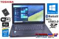 中古ノートパソコン TOSHIBA dynabook Satellite B554/K Core i3 4000M (2.40GHz) メモリ8G SSD256G Wi-Fi マルチ USB3.0 Bluetooth Windows10