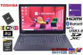 中古ノートパソコン 東芝 dynabook Satellite B65/R 第5世代 Core i5 5300U (2.30GHz) 新品SSD256G メモリ8G WiFi(11ac) マルチ Bluetooth Windows10Pro