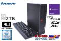 中古パソコン Lenovo ThinkCentre M710s 第7世代 Corei5 7400 HDD2TB メモリ8G Windows10 マルチ USB3.0 カードリーダー