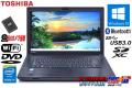 Webカメラ 新品SSD 中古ノートパソコン TOSHIBA dynabook Satellite B554/M Core i5 4210M メモリ8G Wi-Fi Bluetooth Windows10