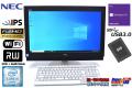 フルHD 21.5w IPS 液晶一体型 中古パソコン NEC Mate MK32M/GH Core i5 6500 メモリ8G 新品SSD256G Wi-Fi マルチ Windows10
