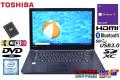 メモリ16G 中古ノートパソコン 東芝 dynabook B65/D Core i7 6600U SSD256G Wi-Fi(11ac) Bluetooth HDMI SDXC Windows10