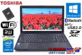 良品 中古ノートパソコン TOSHIBA dynabook Satellite B554/K Core i5 4200M メモリ8G SSD128G Wi-Fi マルチ USB3.0 Bluetooth Windows10