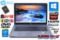 17.3w大画面 RADEON 中古ノートパソコン HP ProBook 470 G2 Core i5 4210U メモリ8G SSD128G Wi-Fi (11ac) Webカメラ Windows10