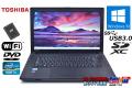 良品 東芝 中古ノートパソコン dynabook Satellite B553/J Core i5 3230M メモリ8G 新品SSD256G Wi-Fi DVD Windows10
