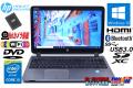 中古ノートパソコン HP ProBook 450 G2 Core i5 5200U メモリ8G 新品SSD WiFi(11ac) DVD Webカメラ Windows10