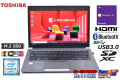 訳あり 中古ノートパソコン 東芝 dynabook R63/B Core i5 6200U メモリ4GB M.2SSD128G Wi-Fi(ac) Bluetooth HDMI SDXC Windows10
