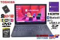 中古ノートパソコン Webカメラ 東芝 dynabook Satellite B35/R Core i5 5200U 新品SSD256G メモリ8G WiFi(11ac) Bluetooth Windows10