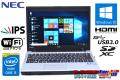 美品 13.3型 IPS液晶 中古ノートパソコン NEC VersaPro VK25L/C-K Core i3 4100M (2.50GHz) WiFiアダプタ メモリ4G USB3.0 Windows10