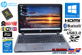 美品 中古ノートパソコン 新品SSD512G HP ProBook 450 G2 Core i5 5200U メモリ8G Webカメラ マルチ Wi-Fi(11ac) Windows10
