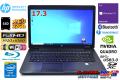 中古パソコン メモリ32GB Quadro搭載 17.3型FHD HP ZBook 17 G2 Core i7 4810MQ 新品SSD256G Blu-ray Wi-Fi(ac) Windows10 モバイルワークステーション