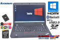 良品 中古ノートパソコン lenovo ThinkPad E450 Core i3 5005U メモリ8G SSD128G Webカメラ Bluetooth Windows10
