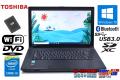 良品 中古ノートパソコン TOSHIBA dynabook Satellite B554/M Core i5 4210M メモリ8G 新品SSD256G Wi-Fi DVD Windows10