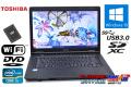 中古ノートパソコン 東芝 dynabook Satellite B552/H Core i5 3230M メモリ8G 新品SSD Wi-Fi DVD SDXC Windows10
