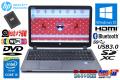 中古ノートパソコン HP ProBook 450 G2 Core i5 5200U Webカメラ メモリ8G SSD256G Wi-Fi(11ac) DVD Windows10