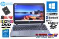 中古ノートパソコン HP ProBook 450 G2 Core i5 5200U メモリ8G 新品SSD256G Webカメラ Wi-Fi(11ac) Bluetooth Windows10