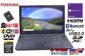 Webカメラ 中古ノートパソコン 東芝 dynabook Satellite B35/W Core i5 5200U メモリ8G SSD250G Wi-Fi (11ac) Bluetooth DVD Windows10