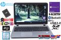 中古ノートパソコン Webカメラ HP ProBook 450 G3 Core i5 6200U メモリ8G 新品SSD256G Wi-Fi (11ac) マルチ Windows10