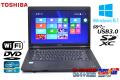 中古ノートパソコン Windows8.1 東芝 dynabook Satellite B552/H Core i5 3230M メモリ4G HDD320G Wi-Fi SDXC DVD