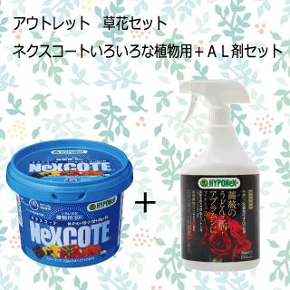 草花セット ネクスコートいろいろな植物用+AL剤(マイテミンスプレー)セット