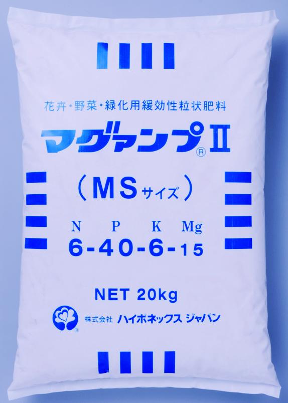 マグァンプⅡ MS20キロ