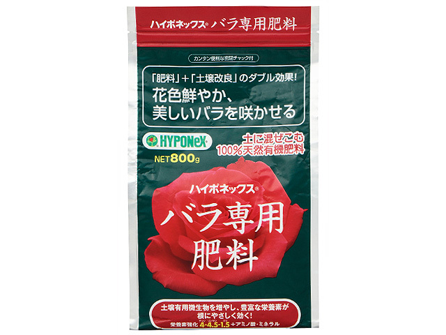バラ専用肥料 800g