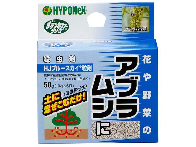 HJブルースカイ粒剤 花や野菜のアブラムシに 50g(10g×5袋)