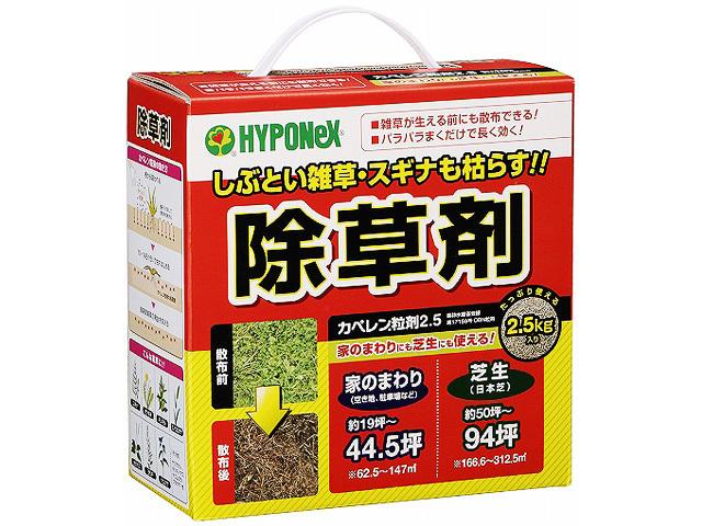 カペレン粒剤 2.5kg ②