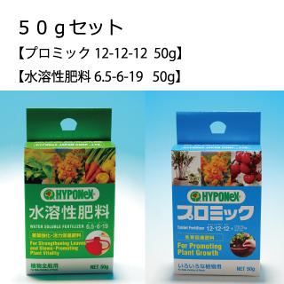 50g セット(000991プロミック12-12-12、002401水溶性肥料6.5-6-19)