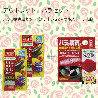 バラの病害虫セット アントム顆粒水溶剤2g袋タイプ(2個)+サルバトーレME