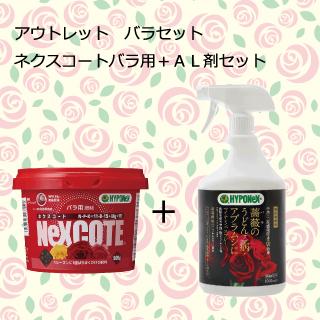 バラセット ネクスコートバラ用+AL剤(マイテミンスプレー)セット