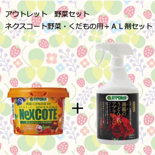 野菜セット ネクスコート野菜・くだもの用+AL剤(マイテミンスプレー)セット