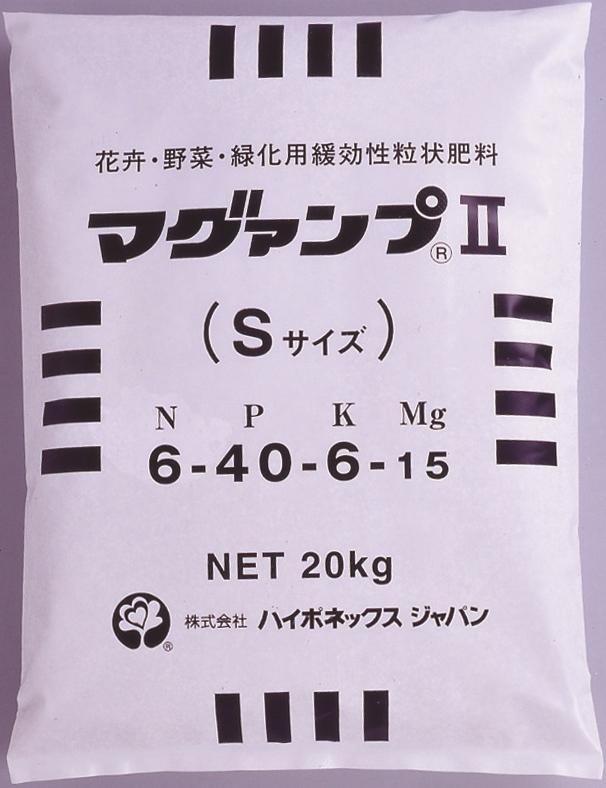 マグァンプⅡ S20キロ