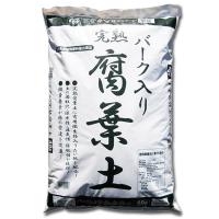 [配送料込]完熟バーク入り腐葉土 40L 2袋セット