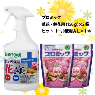 プロミック 草花・鉢花用 150g(2個)、NRYヒットゴール液剤AL1000ml(1個 20.03)セット
