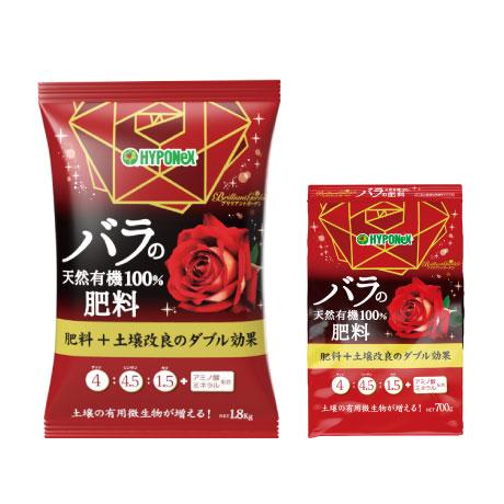 brilliantgarden バラの天然有機100%肥料 1.8kg