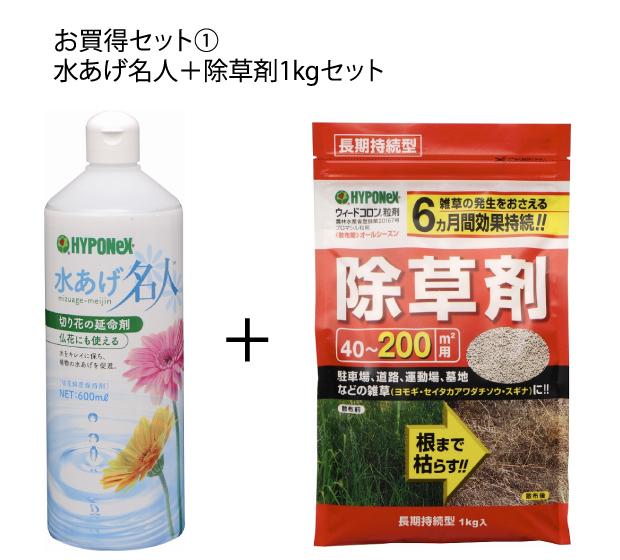 お買得セット1 水あげ名人+除草剤(ウィードコロン)1kgセット