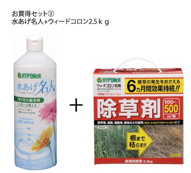 お買得セット2 水あげ名人+除草剤(ウィードコロン)2.5kgセット