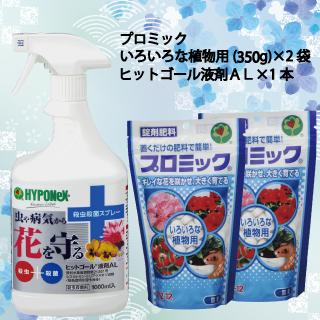 プロミック いろいろな植物用 350g(2個)、NRYヒットゴール液剤AL1000ml(1個 20.03)セット