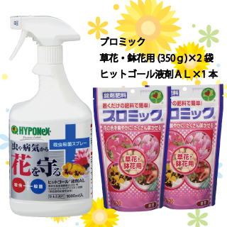 プロミック 草花・鉢花用 350g(2個)、NRYヒットゴール液剤AL1000ml(1個 20.03)セット