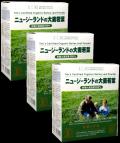 【10%OFF!】ニュージーランドの大麦若葉3g×30包 3箱セット