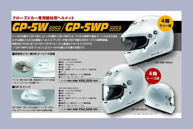 アライ 4輪用ヘルメット GP-5WP