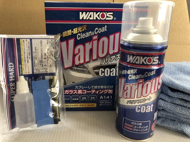 ワコーズ バリアスコート&スーパーハード【使いきりサイズ・20ml】セット