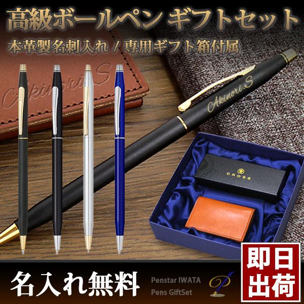 ビジネスマンに贈る ボールペンと名刺入れのギフトセット/クロス クラシックセンチュリー ボールペン&栃木レザー本革製名刺入れ