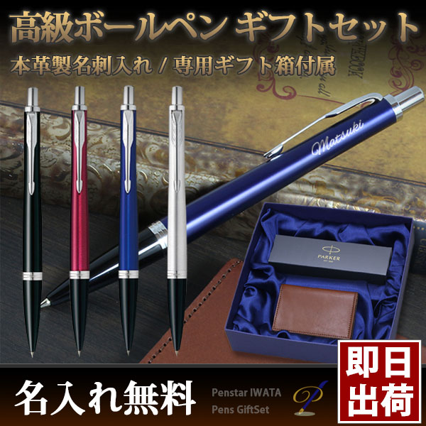 【即納可能】ビジネスマンに贈る ボールペンと名刺入れのギフトセット/パーカー アーバン ボールペン&栃木レザー本革製名刺入れ