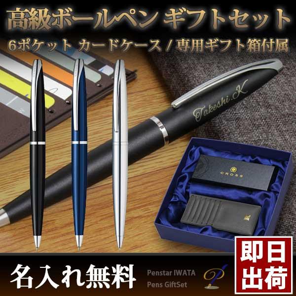 【即納可能】男性に贈る ボールペンとカードケースのギフトセット/クロス ATX ボールペン&カードケース